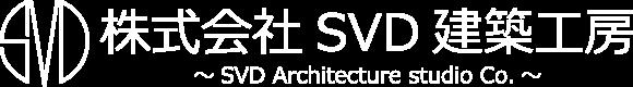 北海道で木造注文住宅なら耐震構法SE構法の株式会社SVD建築工房にご相談ください